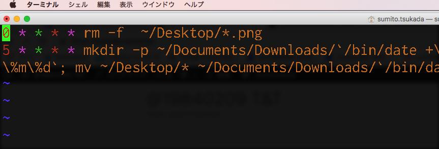 macでcronがうまく動かない