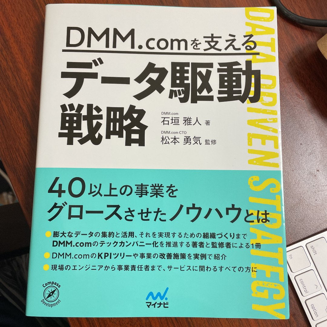 DMM.com を支えるデータ駆動戦略 を読んだ